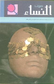 نشرة صوت النساء الصادرة عن جمعية نساء ضد العنف-العدد السابع